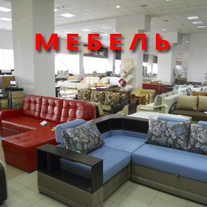 Магазины мебели Хабеза