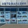 Автомагазины в Хабезе